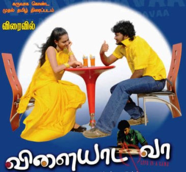 Watch Vilayada Vaa (2012) Tamil Movie Online