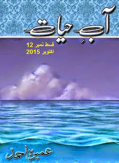 Aab e Hayat episode 12 by Umaira Ahmed, published in Khawateen Digest October 2015.