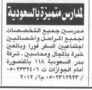 أعلانات وظائف أهرام الجمعة 6-1-2012-