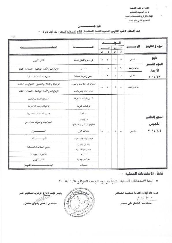 ننشر أخر جداول لدبلومات الثانوية الفنية موقع الوزارة تحديث 11 إبريل2015 2_2_010.png