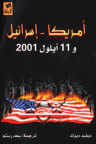 كتاب أمريكا - إسرائيل و11 أيلول 2001 لـ ديفيد ديوك pdf