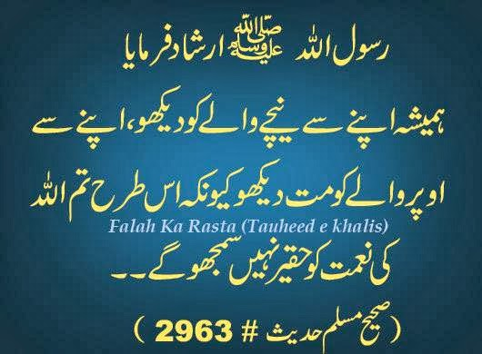 Images Of Urdu Islamic Images Wallpaper Calto