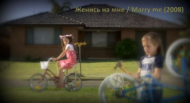 Короткометражка. Женись на мне / Marry me (2008)