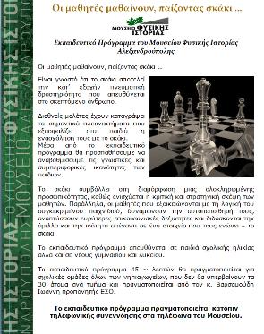 Εκπαιδευτικό πρόγραμμα Μουσείου Φυσικής Ιστορίας «ΣΚΑΚΙ»