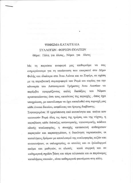 ΨΗΦΙΣΜΑ-ΚΑΤΑΓΓΕΛΙΑ ΣΥΛΛΟΓΩΝ-ΦΟΡΕΩΝ