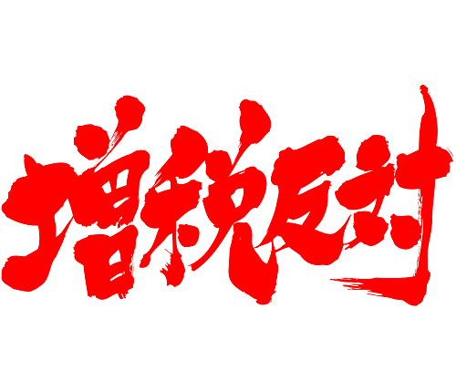 against a tax increase brushed kanji