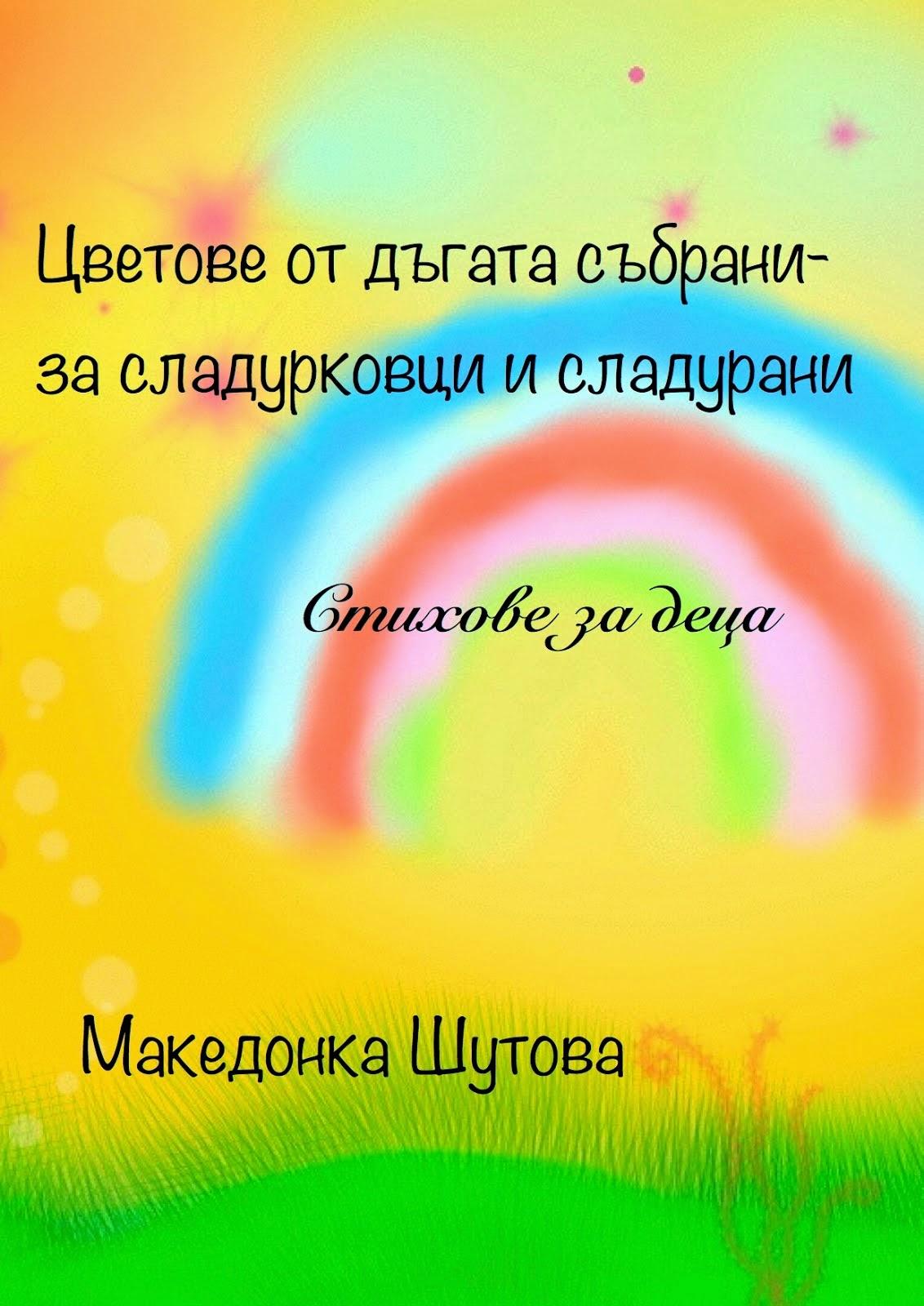 """"""" Цветове от дъгата събрани-за сладурковци и сладурани"""