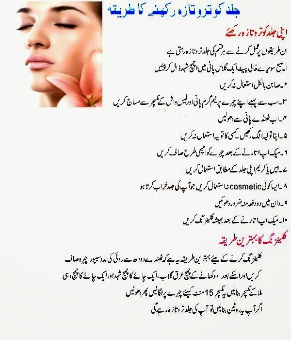 How To Keep Face Skin Fresh In Urdu