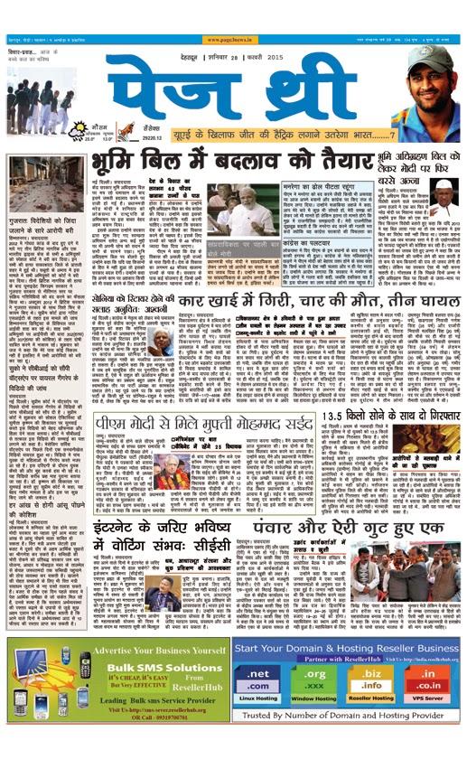 News from Uttarakhand