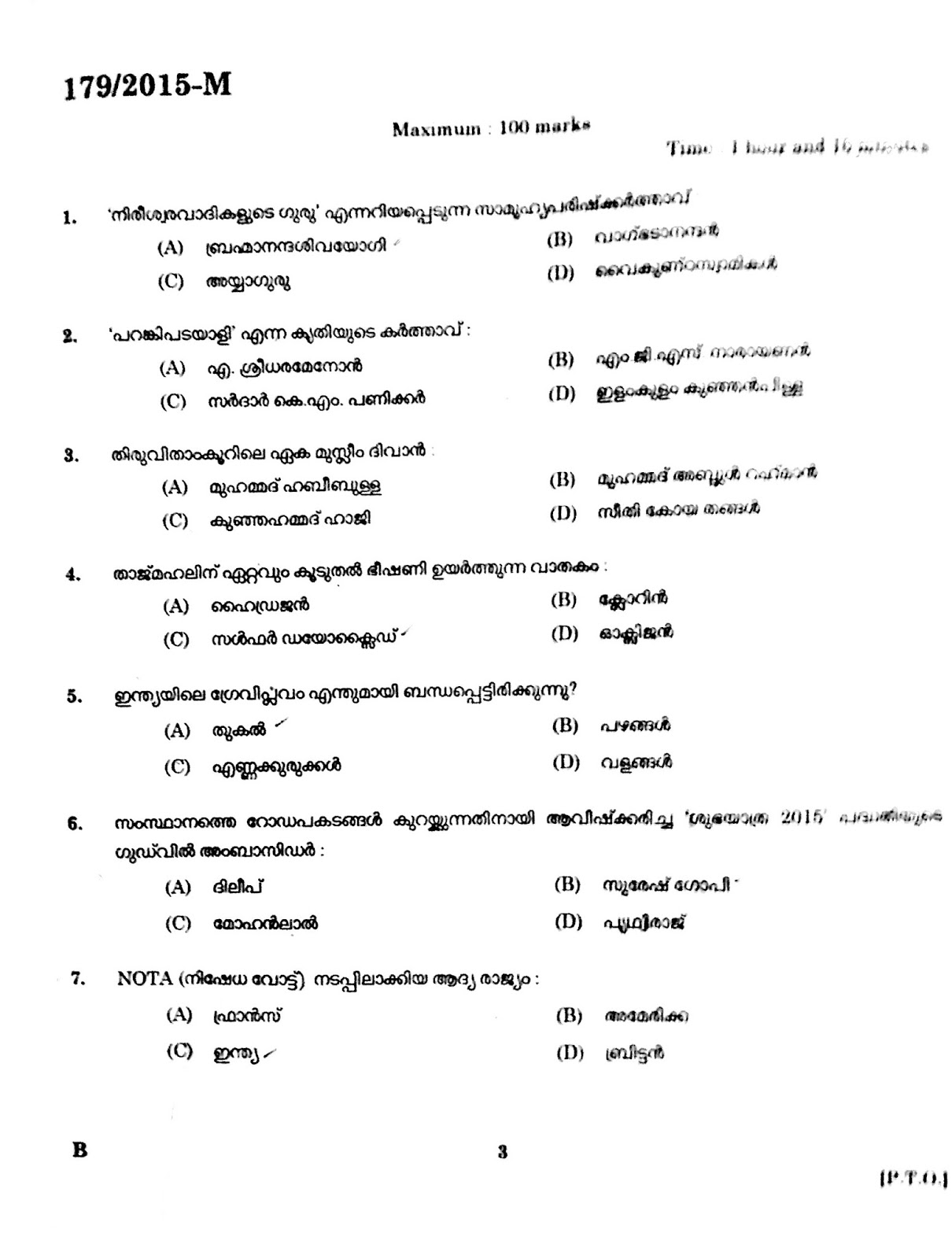 answer key and question paper of kerala psc police constable apb kpsc police constable 2015 question paper