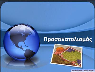 http://anoixtosxoleio.weebly.com/uploads/8/4/5/6/8456554/prosanatolismos.swf