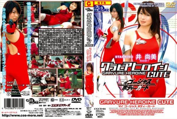 CGCD-01 Super Heroine Cute  My Gorgeous Bodyguard