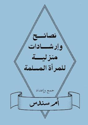 كتاب:نصائح إرشادات منزلية للمرأة المسلمة
