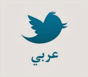 تويتر عربي للبلاك بيري, تويتر عربي, twitter