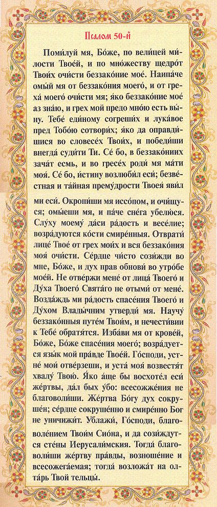 Псалом 50 текст молитвы на русском языке
