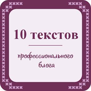 """Курс """"10 текстов профессионального блога"""""""