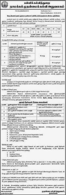 Namakkal District CEO Govt School Lab Assistant Recruitments (www.tngovernmentjobs.in)