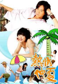 Summer X Summer  /  熱情仲夏