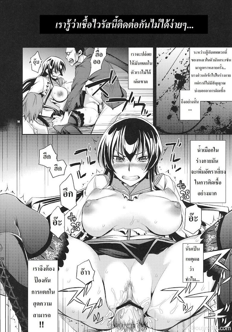 แรงริษยา - หน้า 13