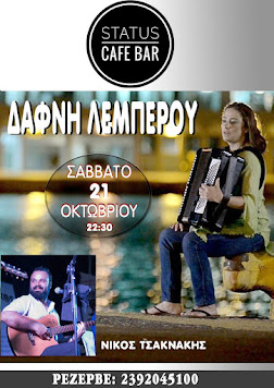 """21/10: Δάφνη κ Τσακνάκης στο """"Status"""""""