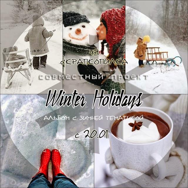 http://scrapkopilka.blogspot.com/2014/01/winter-holidays.html