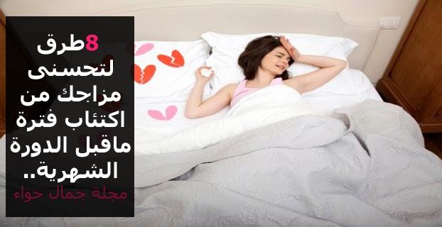 8 طرق لتحسنى مزاجك من اكتئاب فترة ماقبل الدورة الشهرية.. مجلة جمال حواء