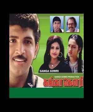 Ganga Gowri (1997) - Tamil Movie