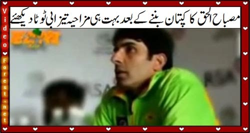 Tezabi Interview of Misbah-ul-Haq after making the Pak cricket team captain