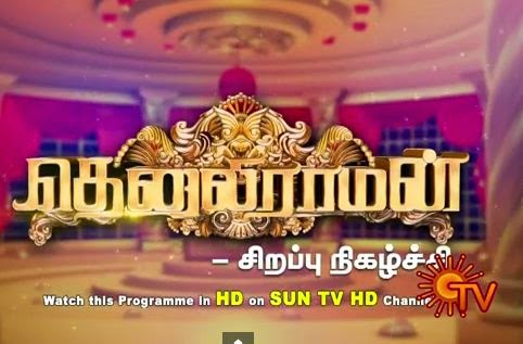 Thenali Raman | Movie Special Vadivelu Special Comedy Interview Sun Tv Tamil New Year Special Full Program Show HD Youtube 14th April 2014 Watch Online