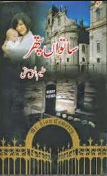 Free download Satwaan Pathar novel by Aleem Ul Haq Haqi pdf, Online reading.