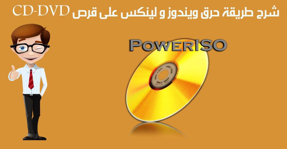 شرح طريقة حرق ويندوز و لينكس على قرص CD-DVD تحميل Power Iso