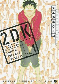 [スエカネクミコ] 2DK 第01巻