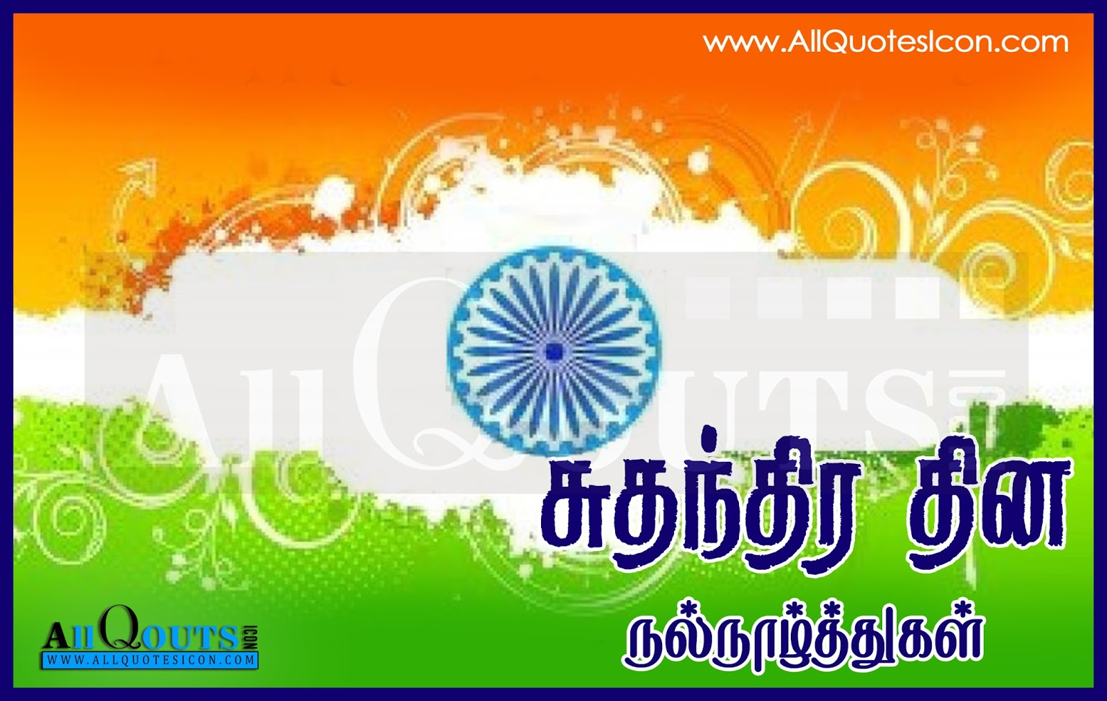 Independence day wishes in tamil hd wallpapers best tamil kavithai tamil independence day quotes images motivation inspiration thoughts kristyandbryce Gallery