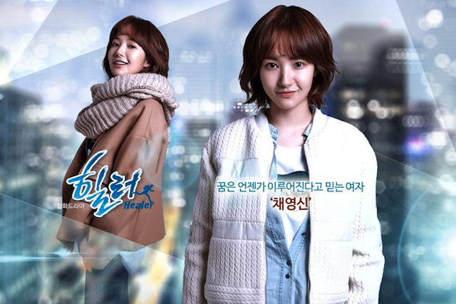 Park Min Young kdrama healer