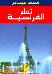 تعلم الفرنسية - كتابي أنيسي
