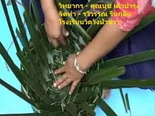 วิธีสานชะลอม จากใบมะพร้าว,สอนสานตะกร้า,วิธีสานตะกร้ามีหูหิ้ว,how to craft basket from coconut leaf,diy basket from leaf,tutorial basket with handle