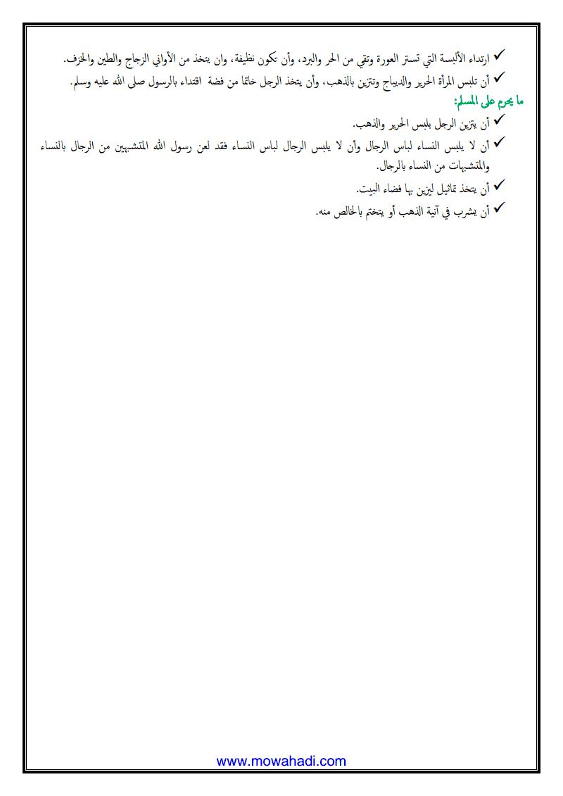 عناية الاسلام بالزينة-1