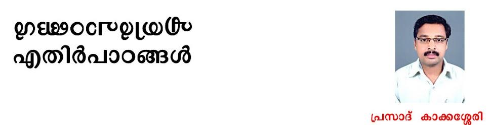 എതിര്പാഠങ്ങള്