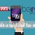اقوى تطبيق في العالم لمشاهدة قنوات بيين سپورت Bein Sports من هاتفك الاندرويد وقنوات اخرى مغربية واجنبية وعربية مجانا،