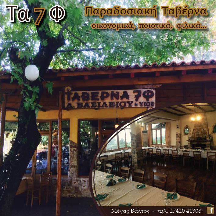 Σ΄ ένα ειδυλλιακο περιβαλλονμέσα στα δέντρα η παραδοσιακή ταβέρνα ΤΑ 7 Φ θα  σας εντυπωσιασει