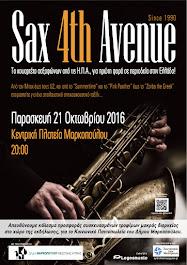 21/10 Συναυλια με το κουαρτετο σαξοφωνων Sax 4th Avenue, στην Κεντρικη Πλατεια Μαρκοπουλου!