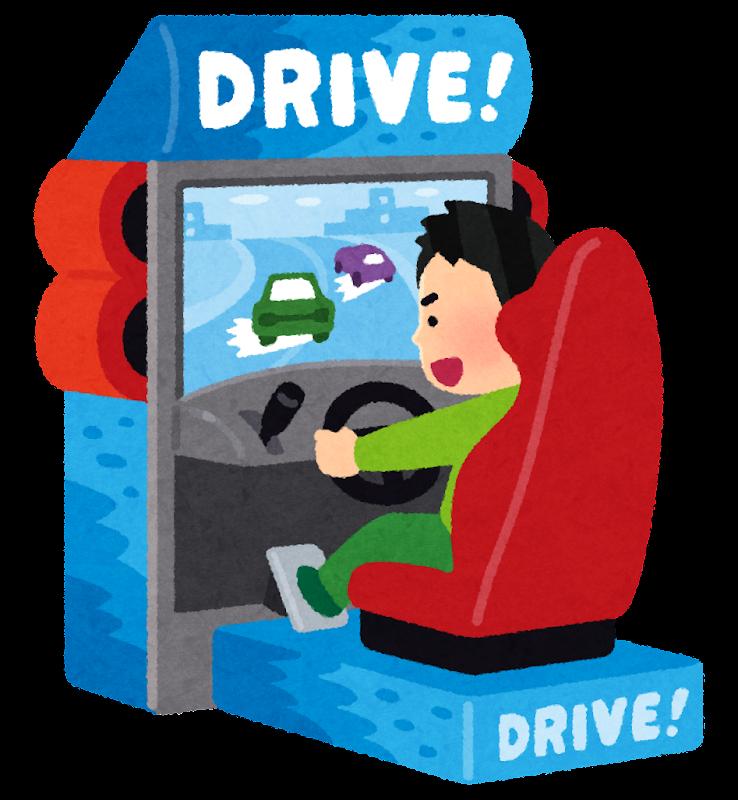 画像に alt 属性が指定されていません。ファイル名: game_driving.png