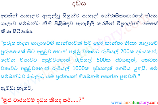 Amda Jokes-Penalty