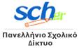 sch.gr (Πανελλήνιο Σχολικό Δίκτυο)