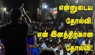 Seeman Speech – Ennudaiya Tholvi