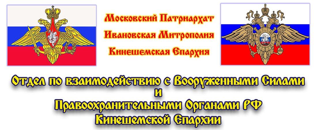 Сайт Военного отдела Кинешемской епархии