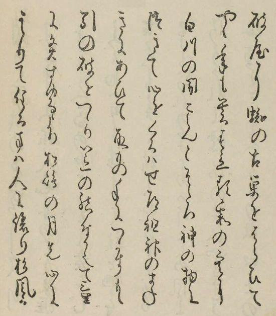 おくのほそ道 素龍筆 井筒屋本 002