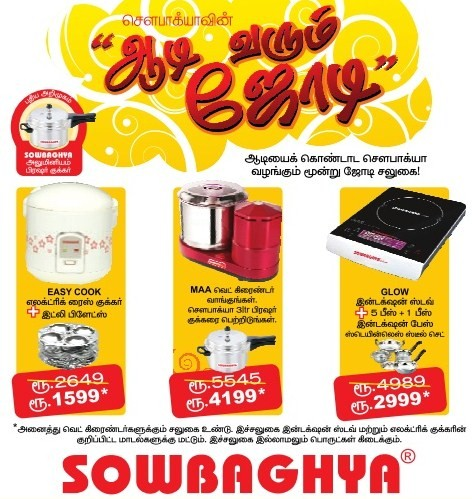Sowbaghya Kitchen Appliances Offer ~ TNOffers - Tamilnadu news cheap ...