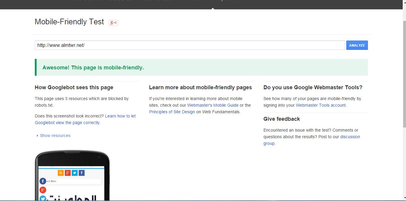 """هل موقعك متجاوب مع الهواتف الذكية واللوحية ؟ دع """"جوجل"""" تجيبك!"""