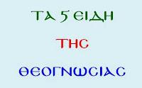 ΘΕΟΓΝΩΣΙΑ
